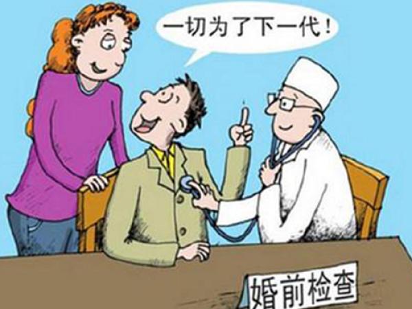 婚检检查项目不少,但靠它检查不孕却行不通